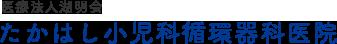 大津市で小児科・循環器科なら、たかはし小児科循環器科医院